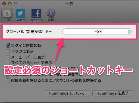 MacのSNS同時投稿アプリ Hummings の紹介6
