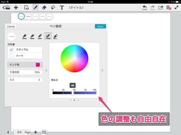 コスパ最強のiPad手書きアプリ NoteAnytime 2