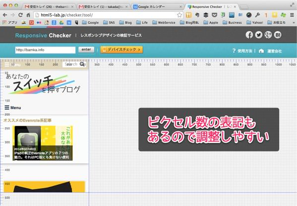 レスポンシブなサイトを一発でデバイス確認できる便利ウェブサービス 4