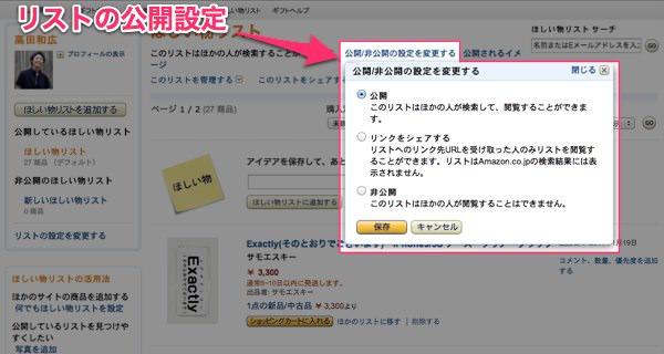 Amazonのほしい物リストが手から滑り落ちる事故を未然に防ぐ方法 2