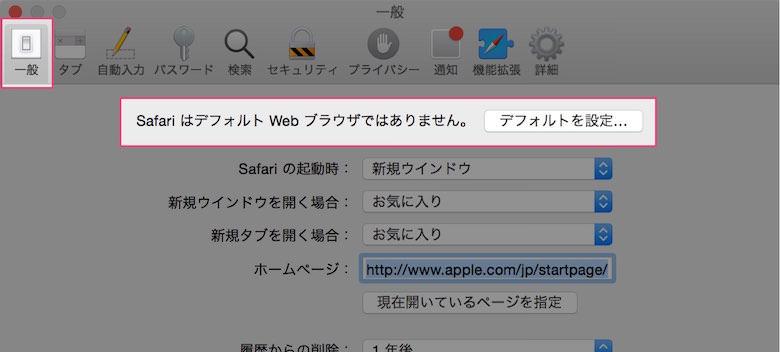 メインブラウザをSafariに変更した時に真っ先にやった5つの初期設定 02