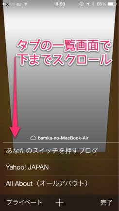 PCで今見てるサイトをiPhoneで即アクセスする最も簡単な方法 逆もOK 5
