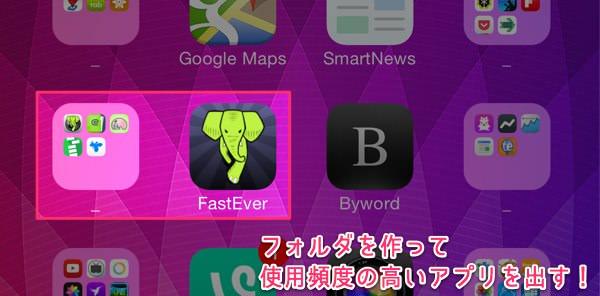 IPhone6ですべてのアプリを一画面に納めるホーム画面の整理術 3
