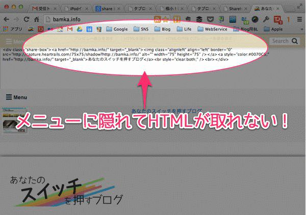 ShareHTMLが起動しない時やコピー出来ない時の対処法 4