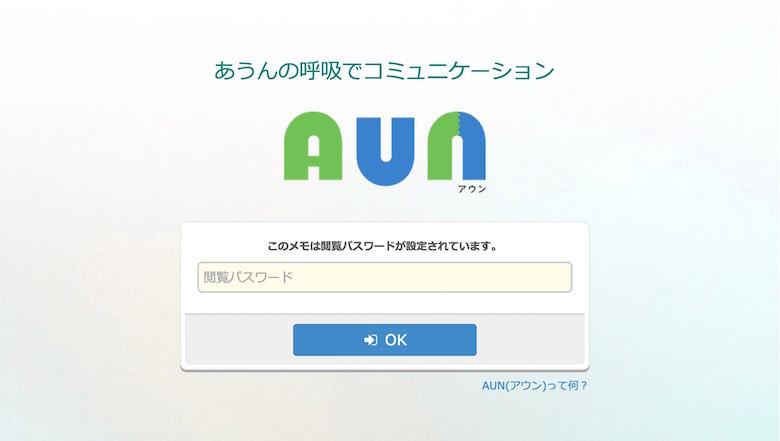 ウェブページに直接コメントして他人に共有できる超便利サービス AUN 7