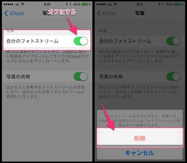 IPhoneのフォトストリームを一括全削除する最も簡単な方法 3