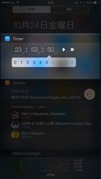 IPhoneが超便利になるオススメウィジェット06 Today Timer