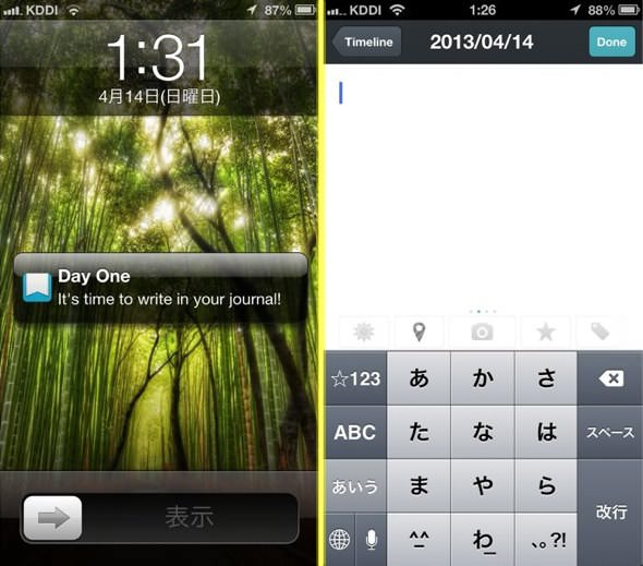 DayOneの日記習慣 リマインダー機能 1