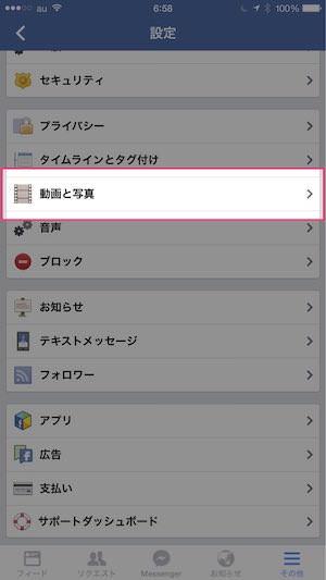 IPhoneの通信量が多いとお困りならFacebookの設定を見直そう 04