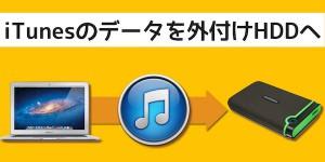iTunesのバカでかいデータを外付けHDDに移行する方法!音楽・ビデオを移行してPCもスッキリ