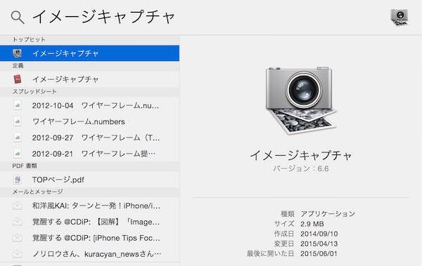 IPhoneの写真をMacに直接取り込む方法 2