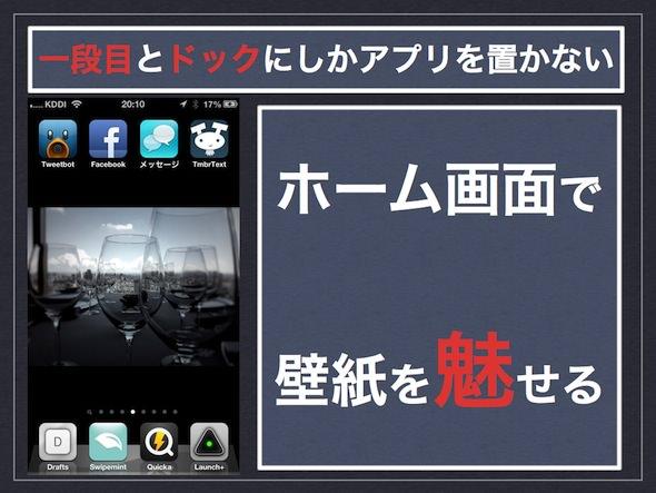 PCの壁紙をiPhoneで使う 001