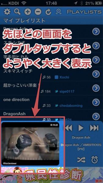 iPhoneアプリ「Xochi」の使い方