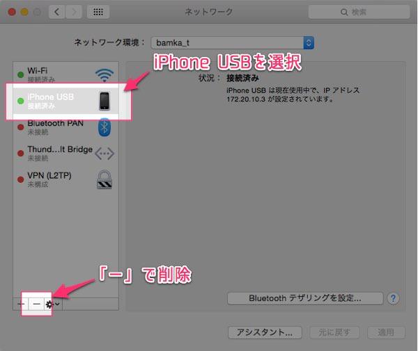 IPhoneのUSBによるテザリング インターネット共有 を解除する方法 2