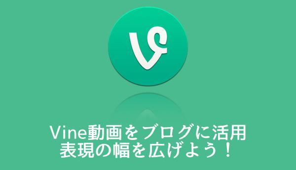 Vine動画をブログに埋め込む方法 ブログは動画でもっと楽しくなる