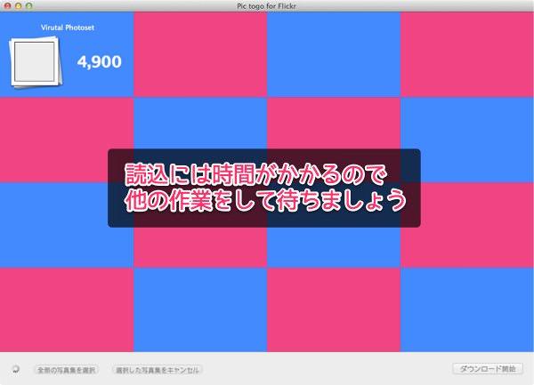 MacでFlickrの写真をセット単位で一括ダウンロードする方法 4