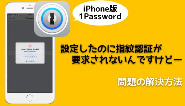 1Passwordの指紋認証ができない人は 要求までの時間 を長くして