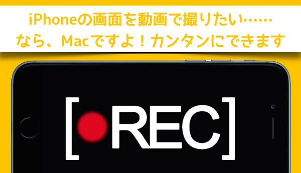 IPhoneの画面を動画で撮りたい方へ Macなら無料で超簡単