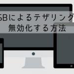 iPhoneのUSBによるテザリング(インターネット共有)を解除する方法