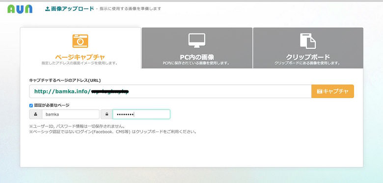 ウェブページに直接コメントして他人に共有できる超便利サービス AUN 9