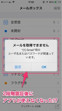 Googleの2段階認証を設定した後 アプリにログインできない問題の解決法 0