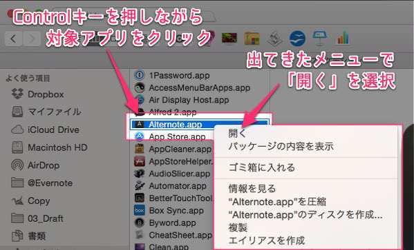 Macで開発元が未確認のアプリを開けない問題を解決する最も簡単な方法 2