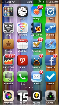 iPhone5のホーム画面晒し。すべてのアプリを1画面に収めるために。