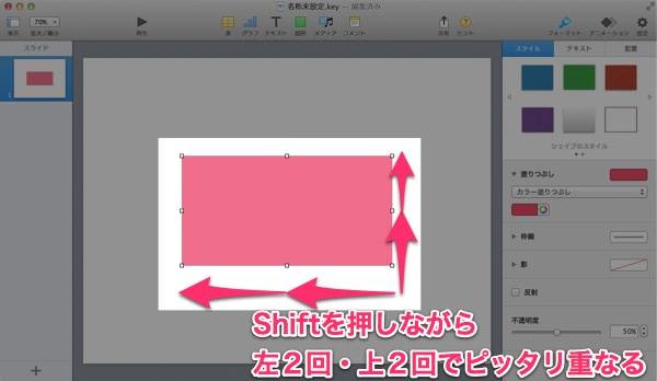 Keynote コピーした図形を真下 真横 に配置する方法 2