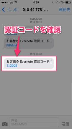 Evernoteユーザーは絶対設定すべき2段階認証の設定方法 7