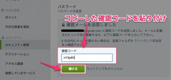 Evernoteユーザーは絶対設定すべき2段階認証の設定方法 5