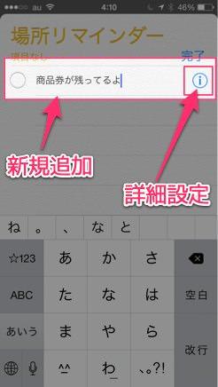 場所を紐付けたリマインダーはiPhoneから簡単にできる 1