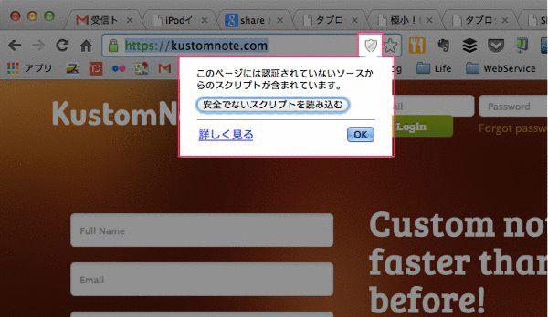 ShareHTMLが起動しない時やコピー出来ない時の対処法 3