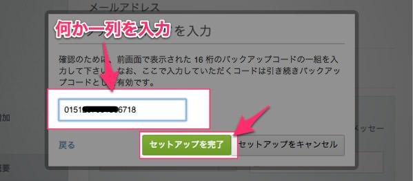 Evernoteユーザーは絶対設定すべき2段階認証の設定方法 16