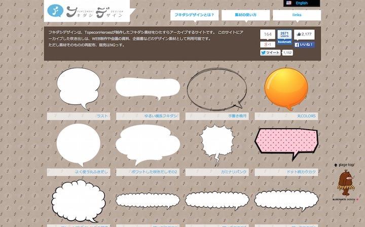 商用OKで無料 アイコンやシルエット等の小型な素材配布サイト11選 8