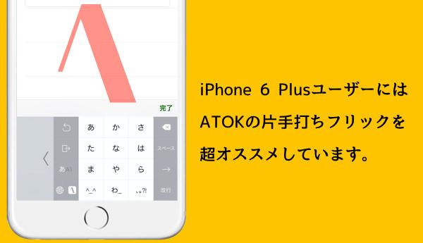 IPhone 6 Plusで片手文字打ちをしたいならATOK for iOSが解決してくれる