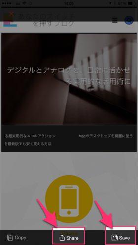 ウェブディレクター必須 iPhoneでサイト全体のキャプチャを撮るなら Awesome Screenshot がオススメ 4