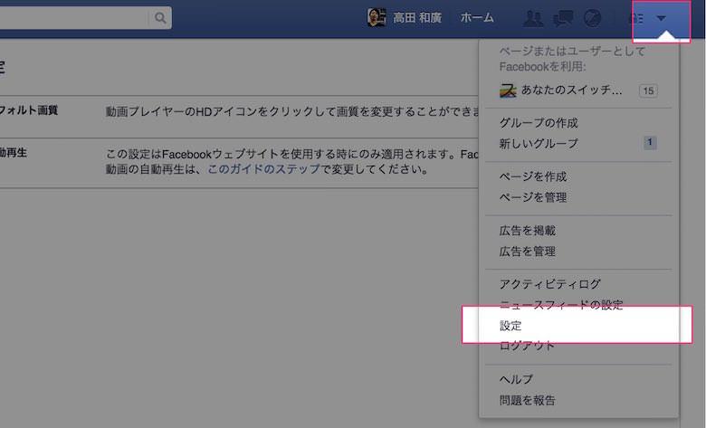 IPhoneの通信量が多いとお困りならFacebookの設定を見直そう 07