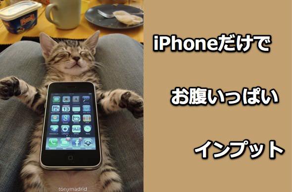 iPhoneだけで行う情報収集術