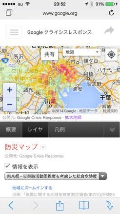 超保存版 Googleが提供している防災 災害マップは必ず使ってみよう 12