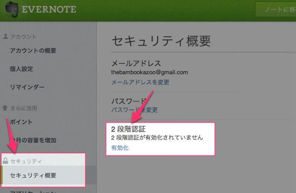 Evernoteユーザーは絶対設定すべき2段階認証の設定方法 2 1