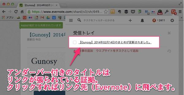 Todoistのタスクに補足資料としてEvernoteを紐付けると効率が激アップ 6