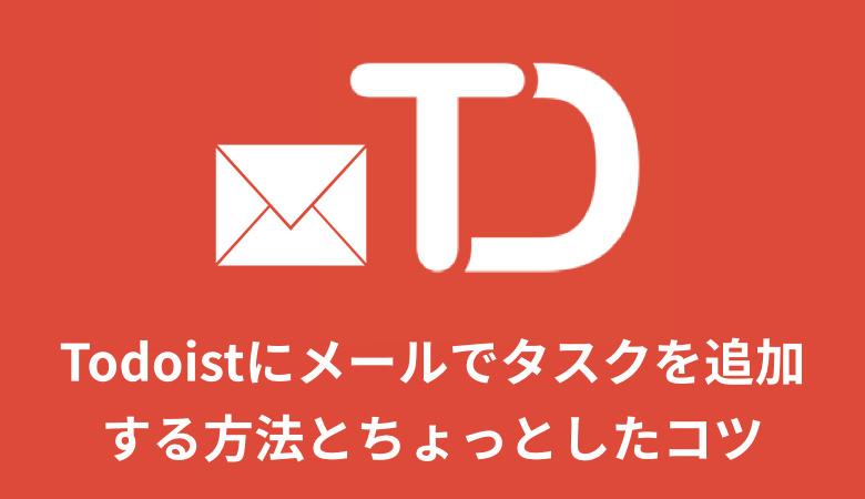 Todoistにメールでタスクを追加する方法とちょっとしたコツ