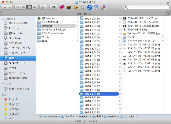Macのデスクトップを綺麗に使うために実践してるアプリと整理術 6