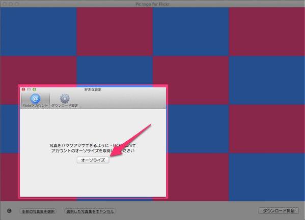 MacでFlickrの写真をセット単位で一括ダウンロードする方法 1