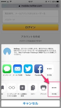 IPhone版1Passwordが指紋認証+Safari起動で使い勝手が劇的向上 11
