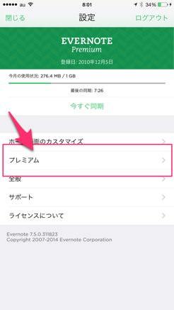 設定推奨 iPhone版Evernoteのパスコードロックが指紋認証に対応 2