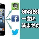 複数のSNSやウェブサービスに同時投稿できるマルチポスト系iPhoneアプリの比較。