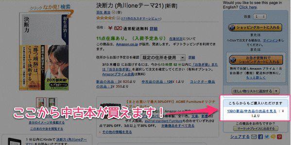 Amazonで本を爆安価格で買う方法 300円以下で買えちゃう 1