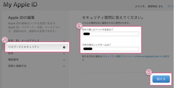Apple IDの二段階認証の設定を簡単解説 今すぐやるべきです 3