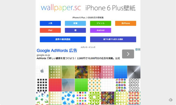 IPhone 6 Plus専用の壁紙が手に入る7つのおすすめサイト 5